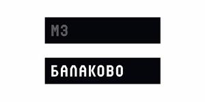 МЗ БАЛАКОВО